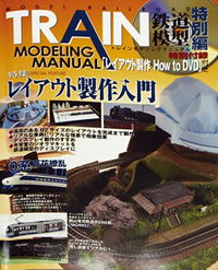 TRAIN MODELING MANUAL特別編